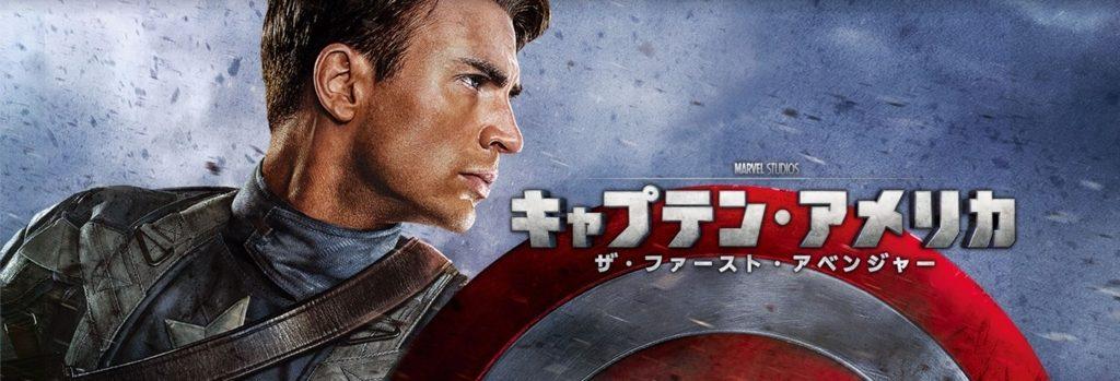 キャプテン アメリカ ザ ファースト アベンジャー